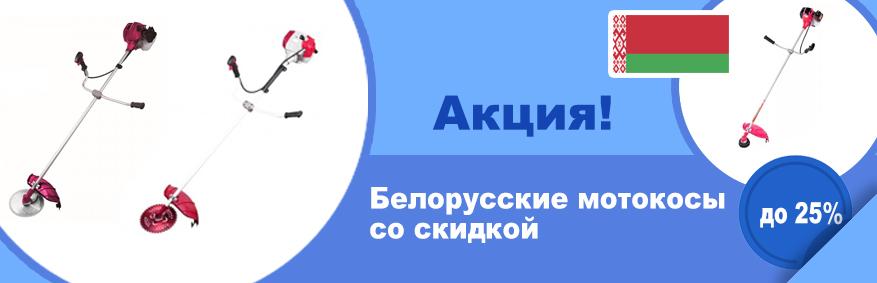 Мотокосы из Беларуси